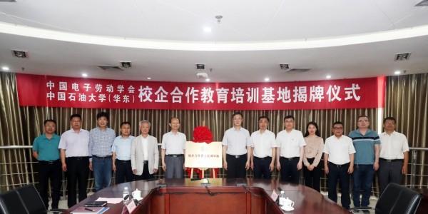 中国石油大学(华东)与中国电子劳动学会共同推进校企合作办学