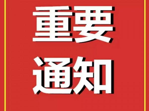 新时代·新职教·新使命中国特色高水平专业群建设研讨会邀请函