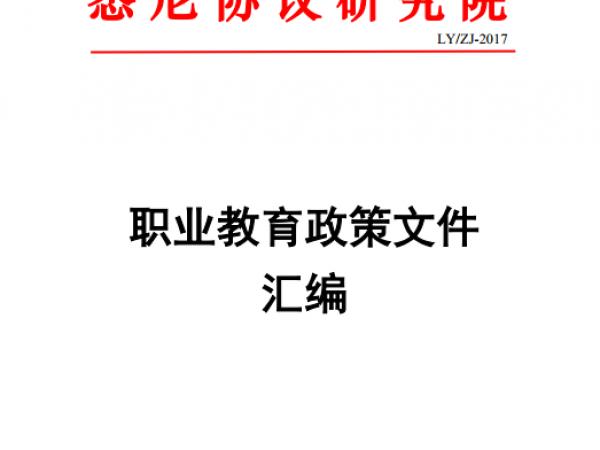 职业教育政策文件汇编