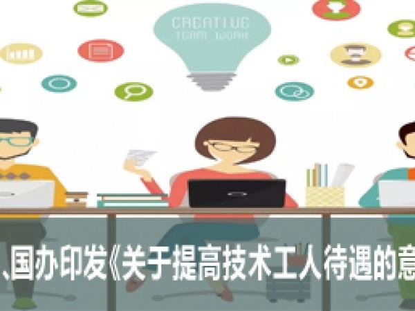 中共中央办公厅 国务院办公厅印发《关于提高技术工人待遇的意见》